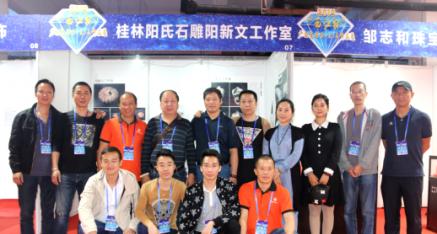 桂林工艺美术师团队在梧州展风采