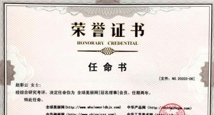 任命赵彩云 女士 为 全球美丽网|冠名理事|会员