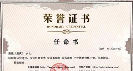 任命唐艳为全球美丽网|冠名理事|中外战略合作主管