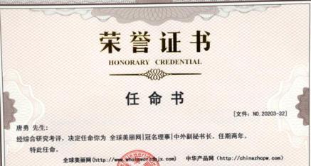 任命唐勇先生为全球美丽网|冠名理事|中外副秘书长
