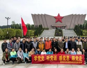 桂林市发展和改革委员会组织党员开展学党史活动