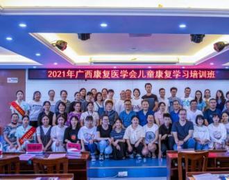 2021年广西儿童康复知识新进展学习班暨护理班在全州举办