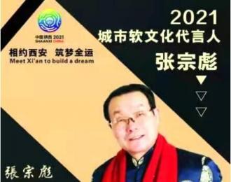 习近平总书记出席开幕式并宣布:十四运开幕!