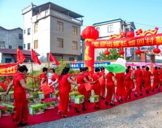桂林全州县庙头镇湾山岗村举行首届出嫁女回娘家聚会活动